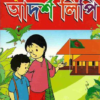 Free Download Bangla Ebook for Kids adarshalipi.pdf