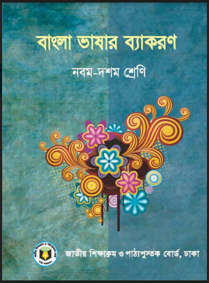 Bangla @nd Paper NCTB Book